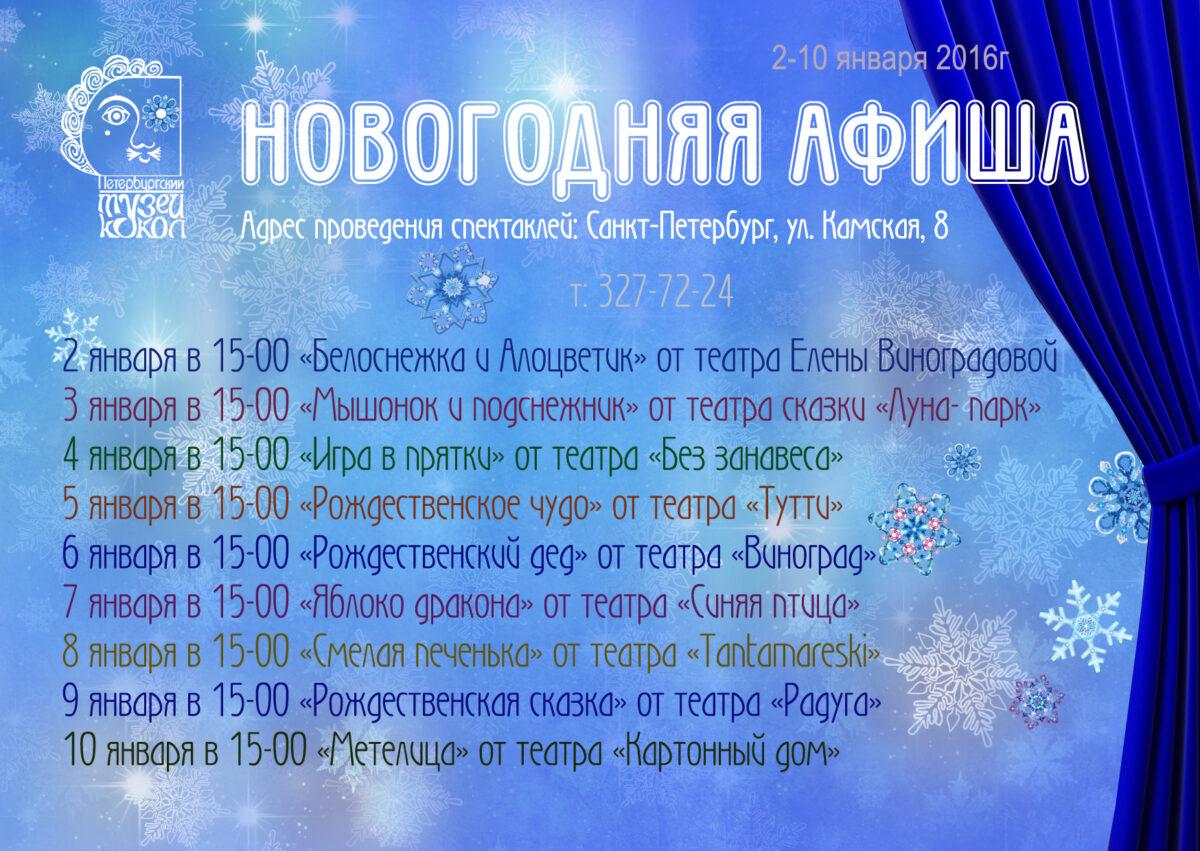 ЛистовкаА6СундСказок_Оборот
