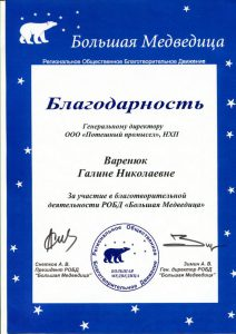 Благодарность Блоготворительность Большая медведица021a-min