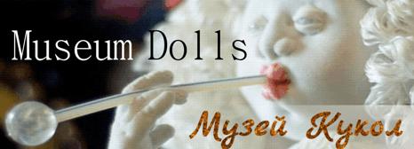 Петербургский музей кукол